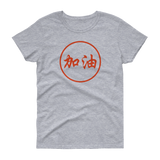 """JIA YOU"" Orange Script - Women's Shirt"