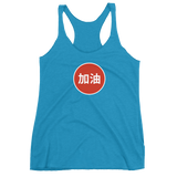 """JIA YOU"" - Women's Tank"