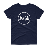 """JIA YOU"" White Script - Women's Shirt"