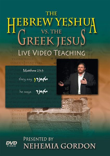 The Hebrew Yeshua vs. the Greek Jesus (DVD)