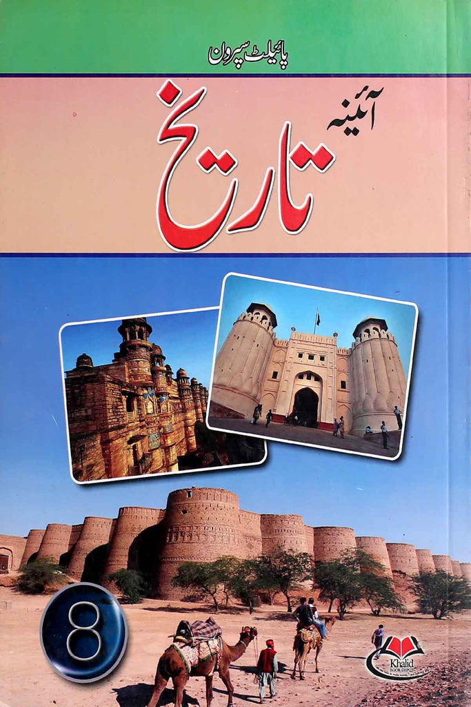 Aaina-History-Class-8-Urdu-Medium (Key book)