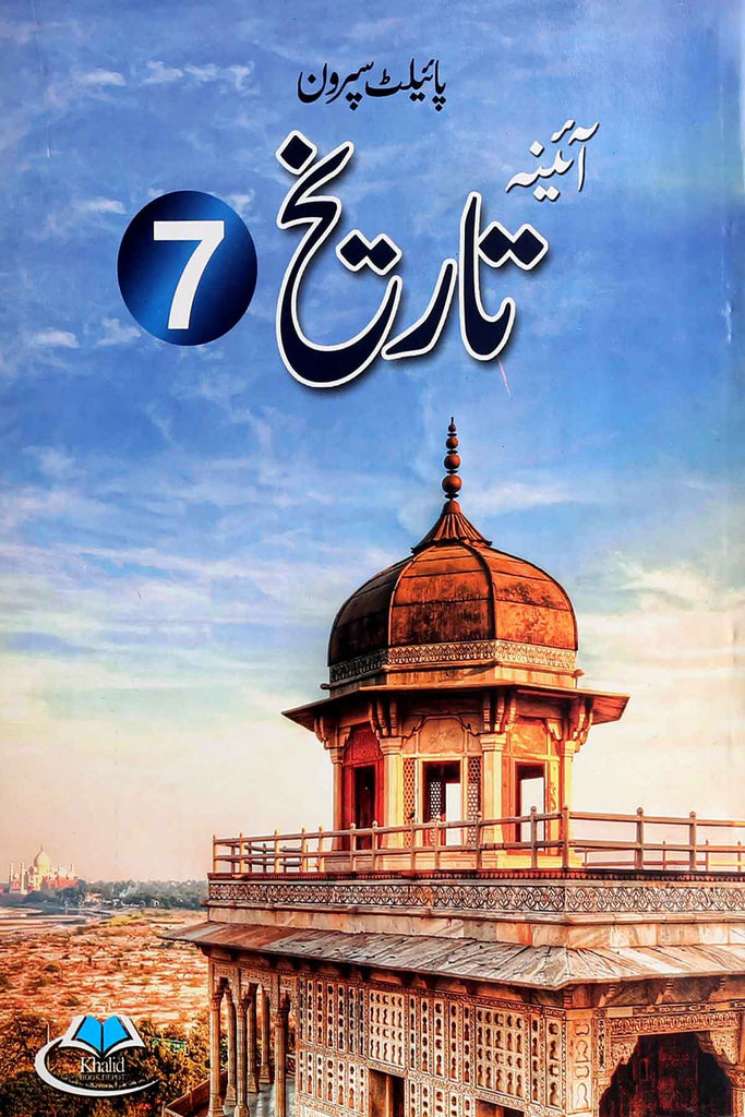 Aaina-History-Class-7-Urdu Medium (Key Book)