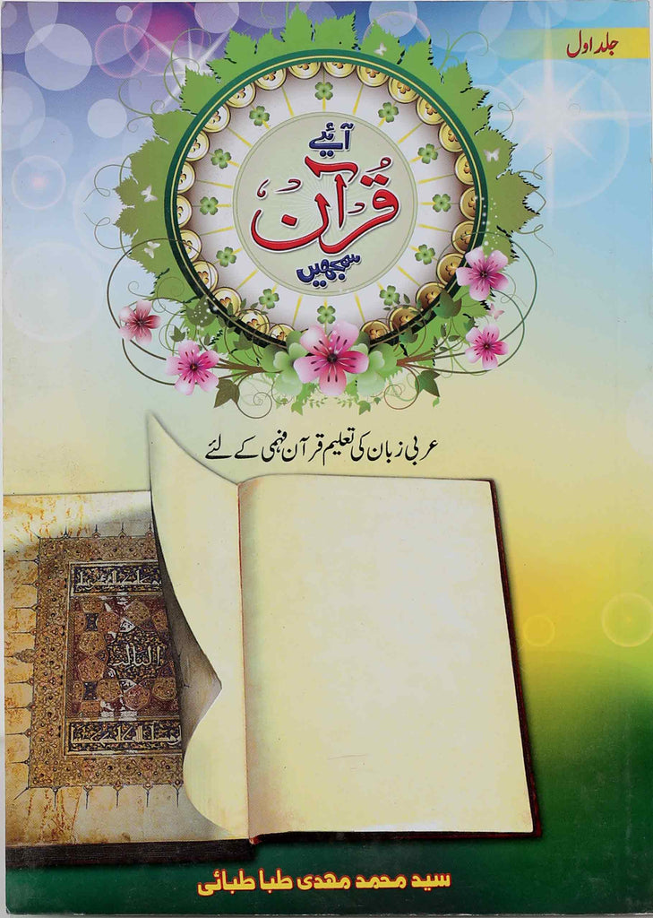 Aaye Quran Samjhain A Set Of 3 Books | آیئے قرآن سمجھیں
