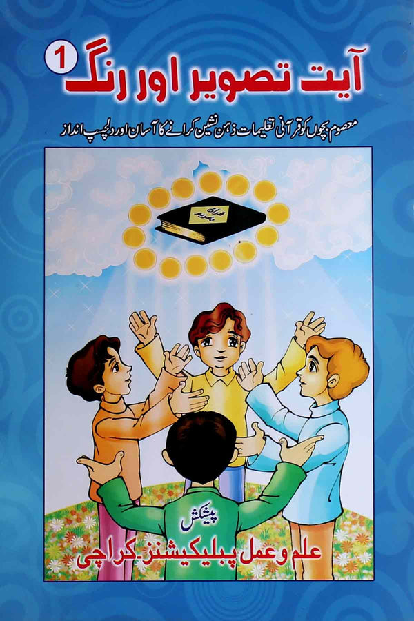 AYAT, TASWEER AUR RANG (SET OF 4 BOOKS)