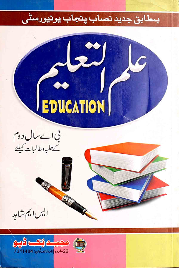 Education B.A 2nd Year Urdu Medium