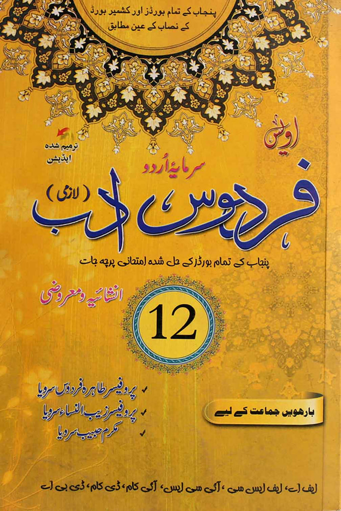 Firdoos e Adab Compulsory Intermediate (Part 2) Key Book | 12 فردوس ادب لازمی