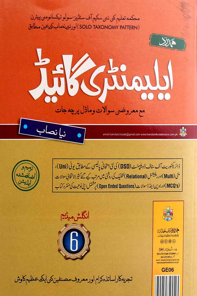 Hamdard Elementry Guide English Medium Class 6