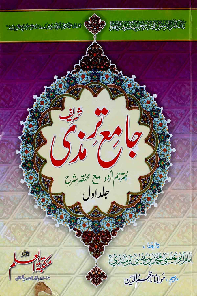 Jamia Tirmizi Sharif Set Of 2 Books | جامع ترمذی شریف