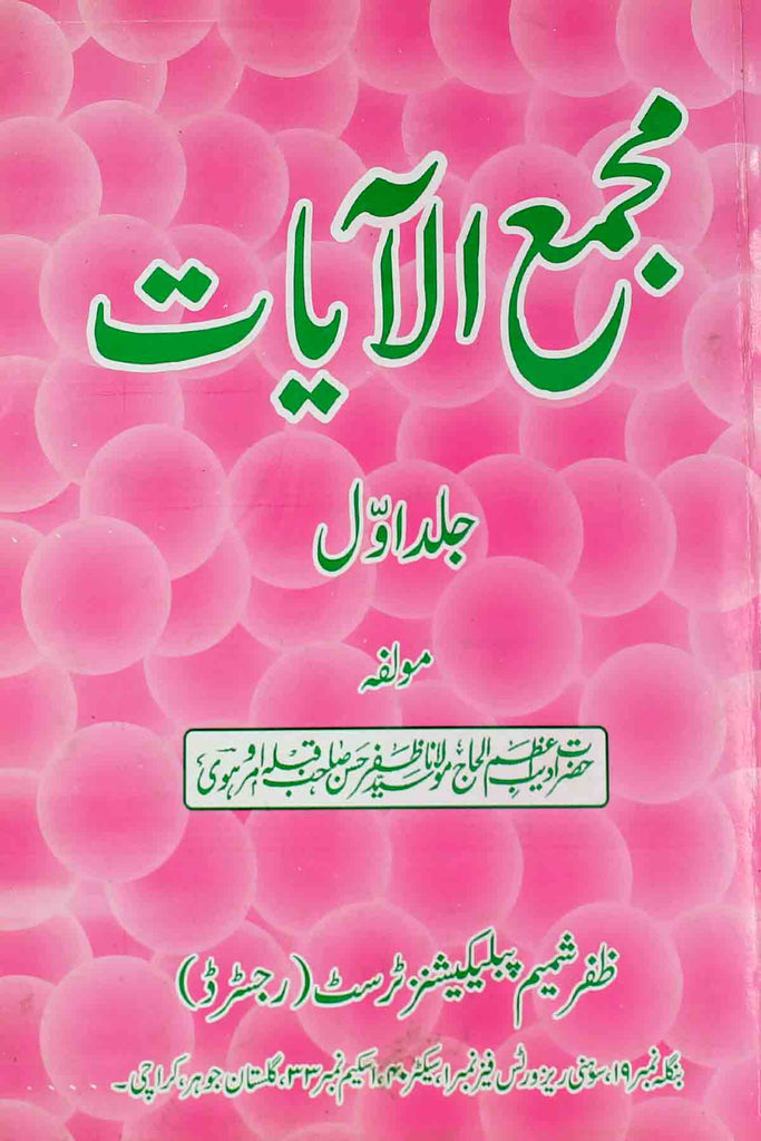 Majma Ul Ayaat A Set Of 2 Books | مجمع الآیات