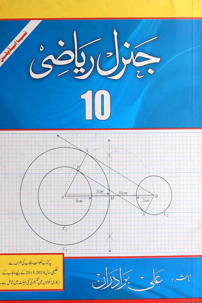 Math Class 10 Arts Group Urdu Medium (PTB) | 10 (جنرل ریاضی (آرٹس گروپ