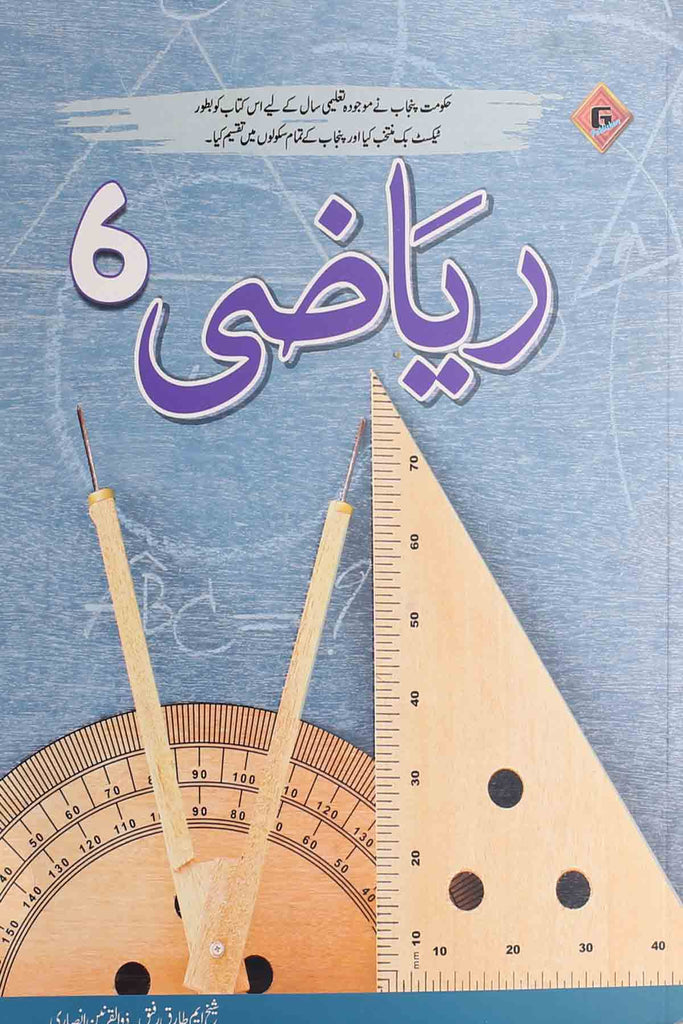 Math Class 6 Urdu Medium (PTB) | ریاضی 6