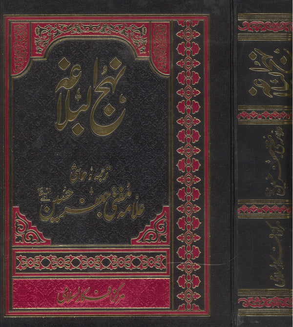 Nehjul Balagha Mufti jaffar Hussain Imported White Offset Paper | نہج البلاغہ مفتی جعفر حسین صاحب امپورٹڈ سفید آفسٹ کاغز