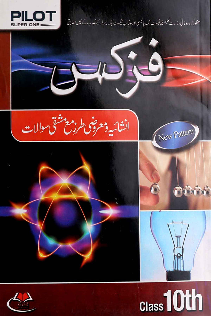 Pilot Super One Physics Urdu Medium Class 10 (Key Book) | پائلٹ فزکس برائے  جماعت دہم