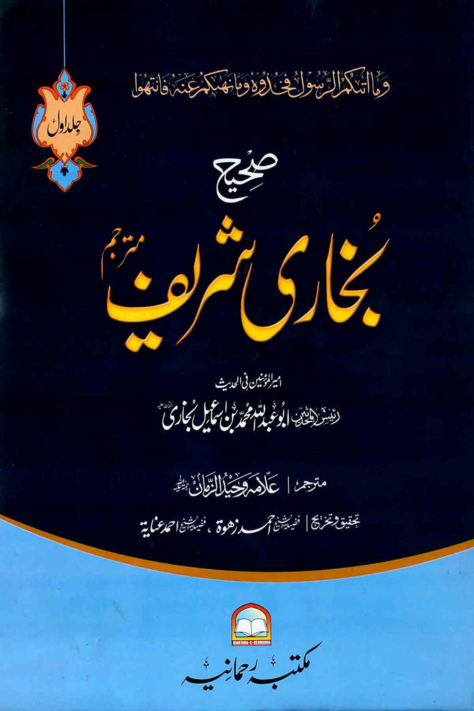 Sahi Bukhari Shareef Set Of 3 Books | صحیح بخاری سیٹ