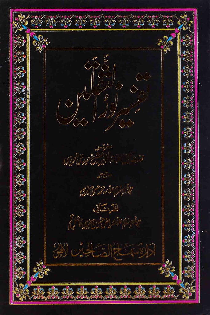Tafseer Noor Ul Saqlain Set Of 9 books