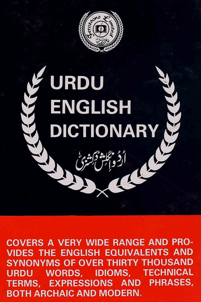 Urdu English Dictionary (Ferozsons)