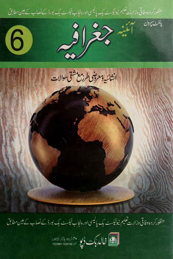 Pilot Aaina Geography Class 6 Urdu Medium (Key book)  | پائلٹ آیئنہ جغرافیہ 6