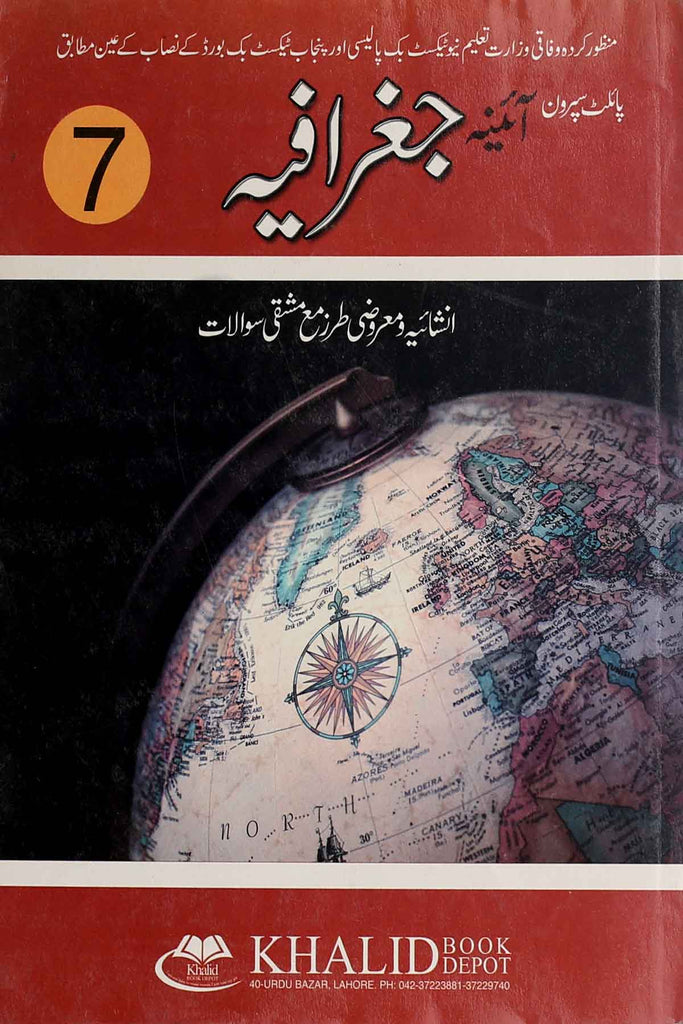 Pilot Aaina Geography Class 7 Urdu Medium (Key book) | پائلٹ آیئنہ جغرافیہ 7