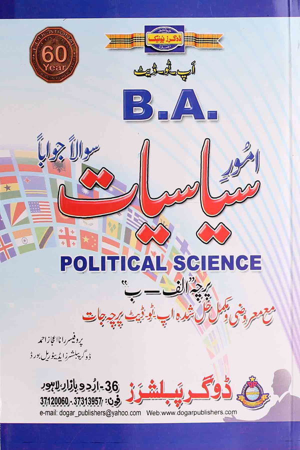 Amoor e Siasiyat BA Paper A&B (Key Book) Up to Date