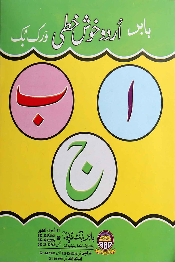 Babar Urdu Khush Khati Work Book