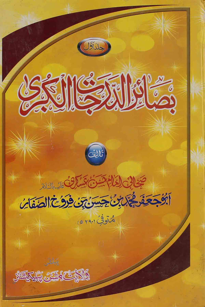 Basairul Darjaat Part Set of 2 Books | بصائر الدرجات سیٹ 2 جلدیں