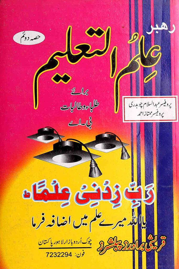 Education B.a Urdu Medium Part 2
