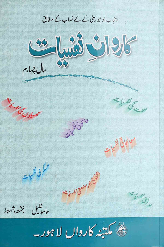 Karwan e Nafsiyat BA (4th Year) | کاروان نفسیات