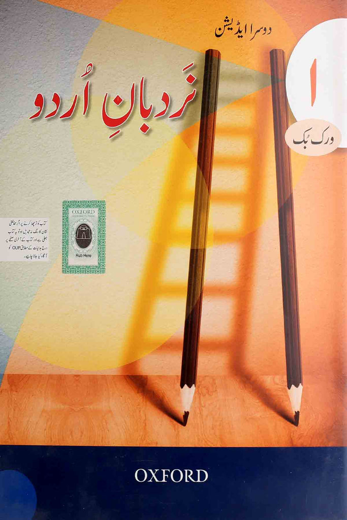 Oxford Nirdaban e Urdu Work Book 1