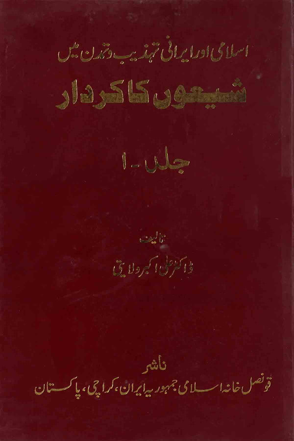 Shiyoon Ka kirdar Set Of 3 Books