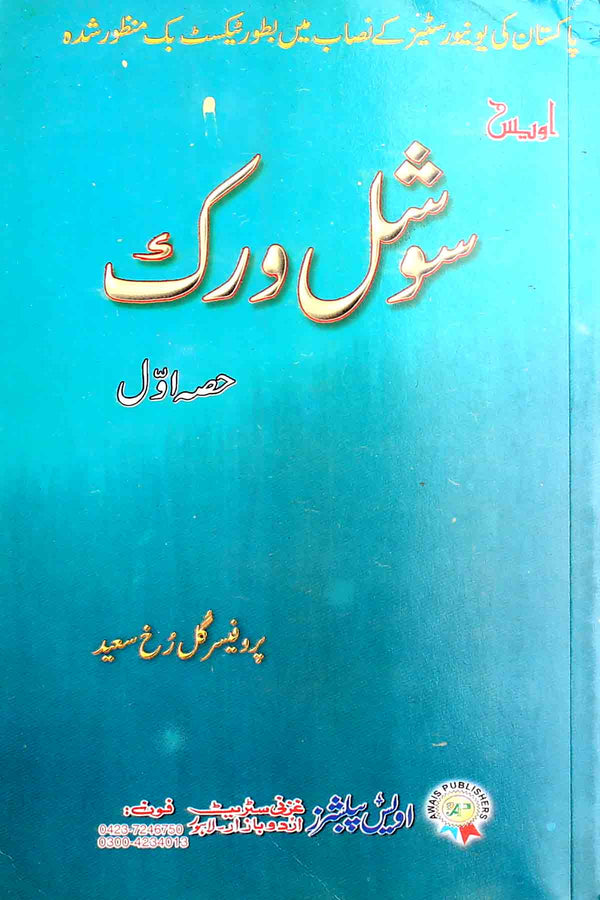 Social Work Part One Urdu Medium B.a