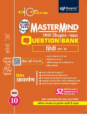 Master Mind CBSE Chapter-wise Question Bank Hindi Course 'A' 10
