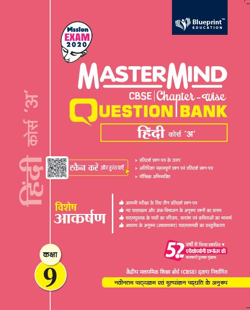 Master Mind CBSE Chapter-wise Question Bank Hindi Course 'A' 9