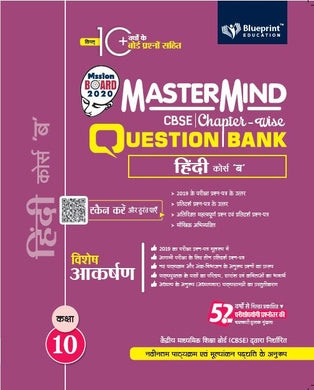Master Mind CBSE Chapter-wise Question Bank Hindi Course 'B' 10