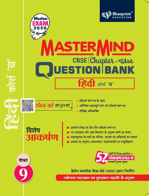 Master Mind CBSE Chapter-wise Question Bank Hindi Course 'B' 9