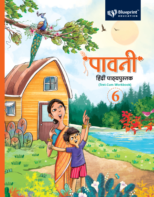 Paavni Hindi Textbook Class 6