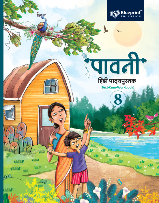 Paavni Hindi Textbook Class 8