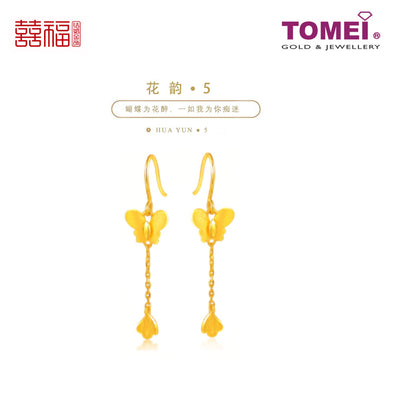 [Online Exclusive][Last Piece]Smiling Blossom Earrings 笑靥如花 | Tomei x Xifu Yellow Gold 999 (24K) (XF-HY-5-Q )