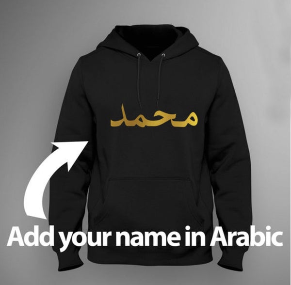 Arabic Personalised Hoodie - pure-cotton-shop