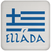Greek Pride - Greece Ellada Coaster