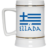 Greek Pride - Greece Ellada Beer Stein 22oz.
