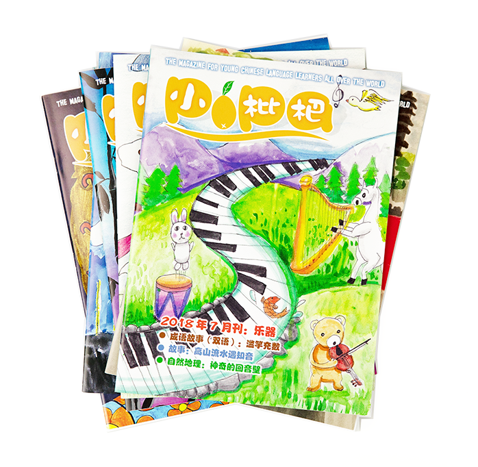 2018 Pipa Magazine for Kids & Families