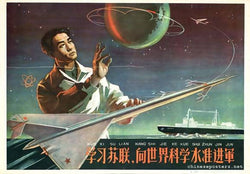 1958 'Study the Soviet Union, to advance to the world level of science' reprint poster