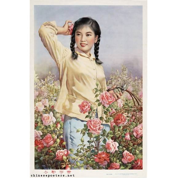 1962 'Man works hard, flowers are fragrant' reprint poster