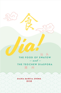 Jia! The Food of Swatow and the Teochew Diaspora Cookbook