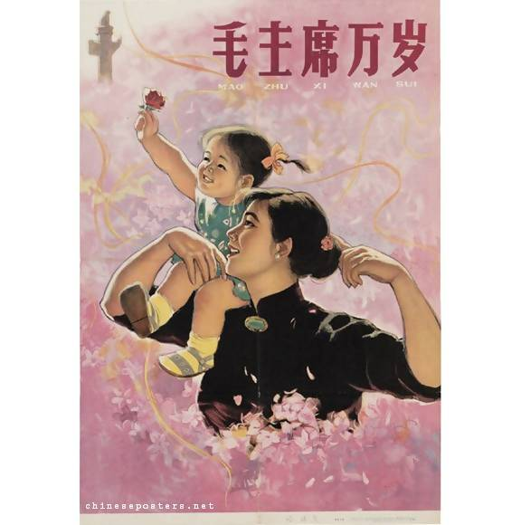 1964 'Long live Chairman Mao' reprint poster