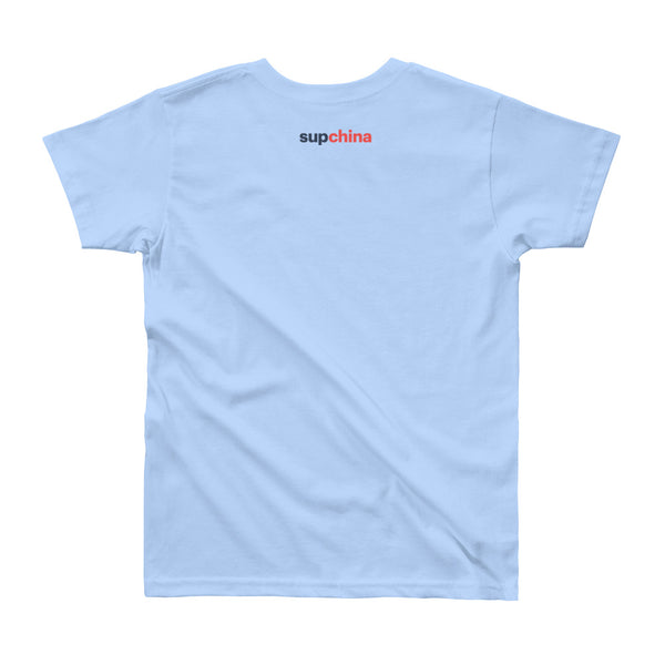 超级英雄 SUPERHERO Youth Short Sleeve T-Shirt