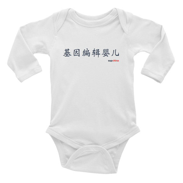 基因编辑婴儿 'Gene Edited Baby' Bodysuit