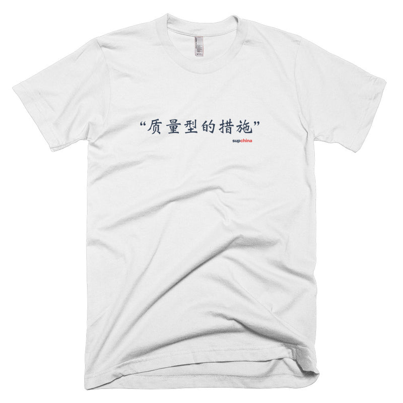 ''Qualitative measures'' Short-Sleeve T-Shirt