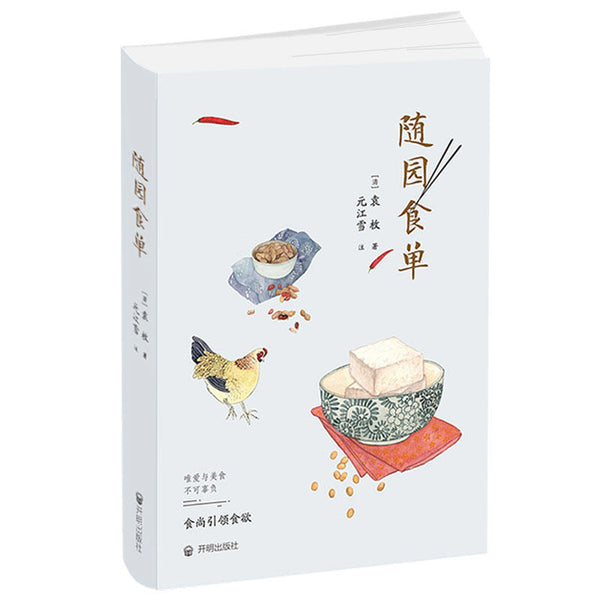 Chinese Fancy Food Snack Book Hand Drawn Beautiful illustration Diet Culture Cooking Tutorial Book