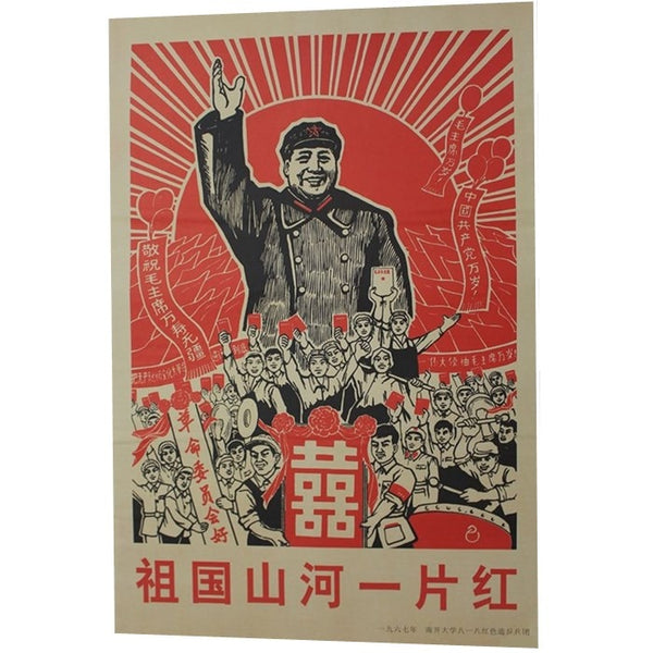 1976  Communist Party of China: Mao Zedong Poster